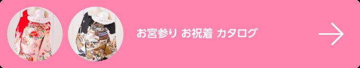 お宮参りカタログ