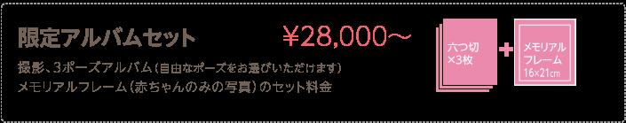 お宮参り限定アルバム