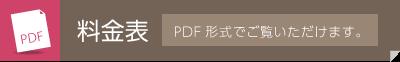 料金表【PDF】