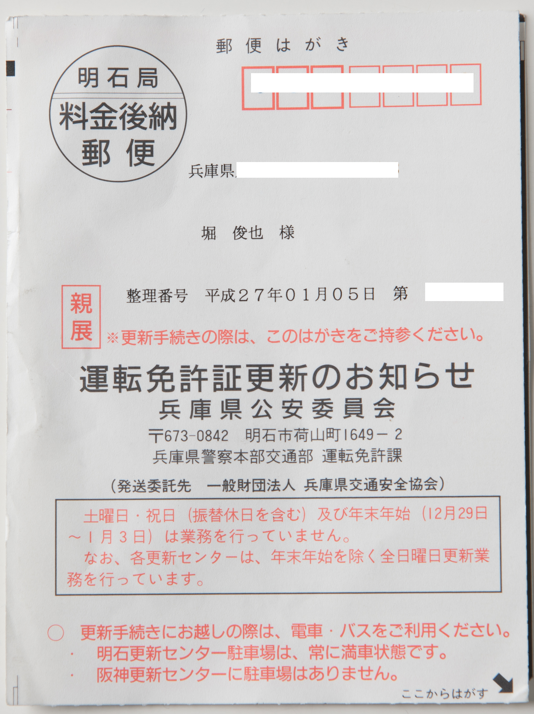 兵庫県免許更新
