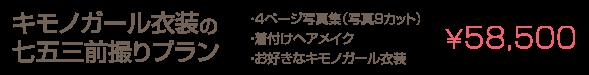キモノガール衣装の七五三前撮りプラン ・4ページ写真集(写真9カット) ・着付けヘアメイク ・お好きなキモノガール衣装¥58,500