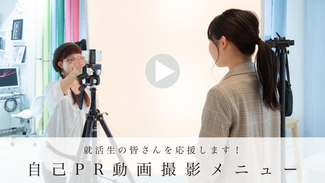 自己PR動画撮影メニュー(就活用)